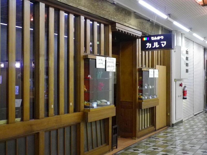 カルマ 繊協ビル店
