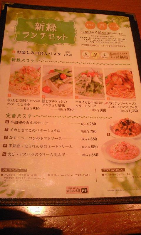 スパゲッティ食堂DONA 大宮店