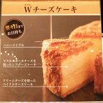 9598125 - Wチーズケーキ説明