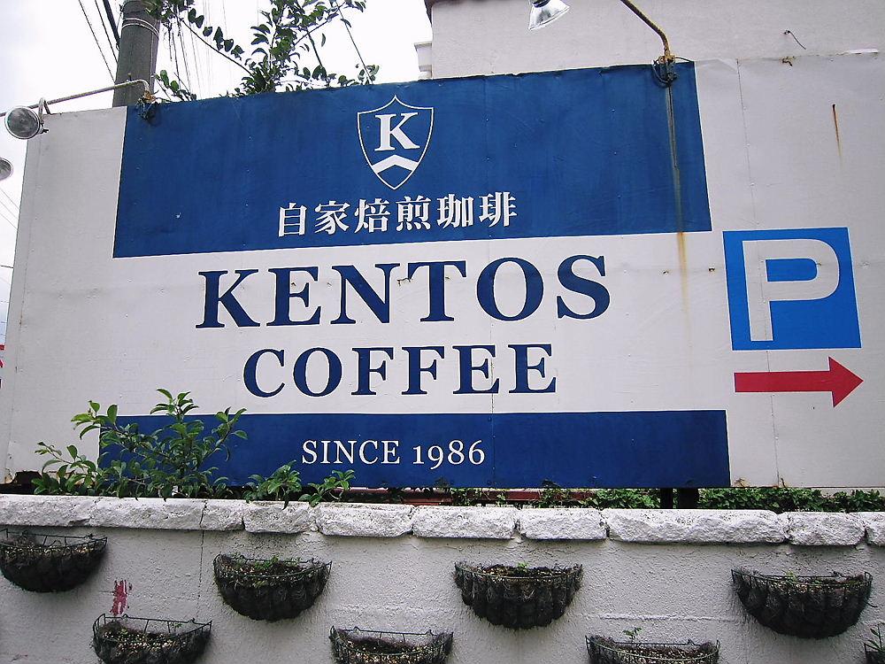 ケントスコーヒー