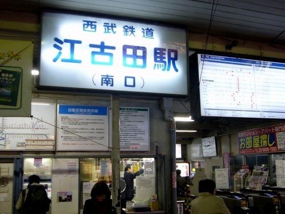 薄利多賣半兵ヱ 江古田駅南口店