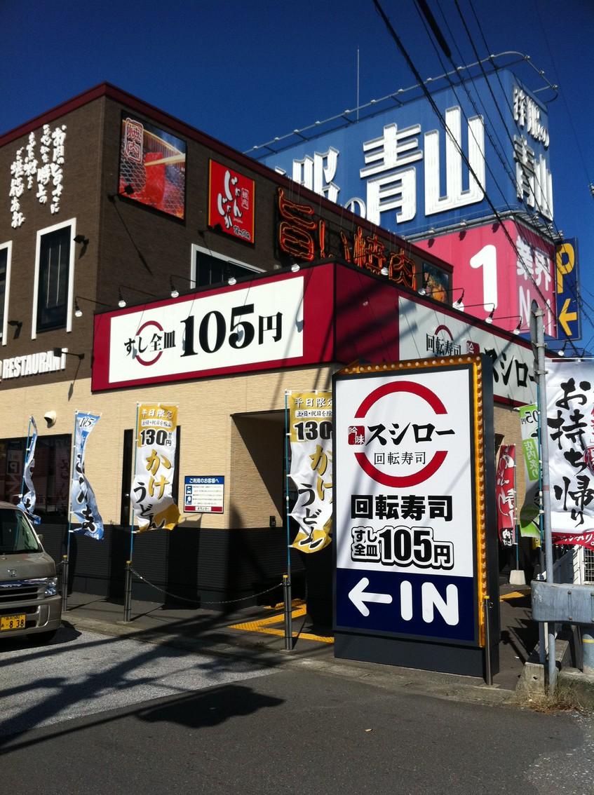 スシロー 高知朝倉店
