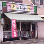 あけぼの戸頭店 - 外観