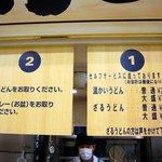 あなぶき家 津田の松原SA 上り線うどんコーナー - ここは、セルフサービスです。 暖かいうどんは、普通で290円、大盛が390円です。 ざるうどんは、普通で340円、大盛が440となっていますね。 安いですよね~。