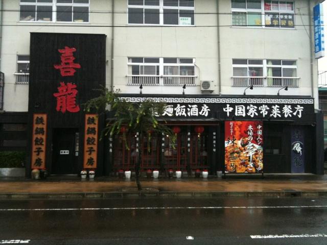 鉄鍋餃子房 喜龍