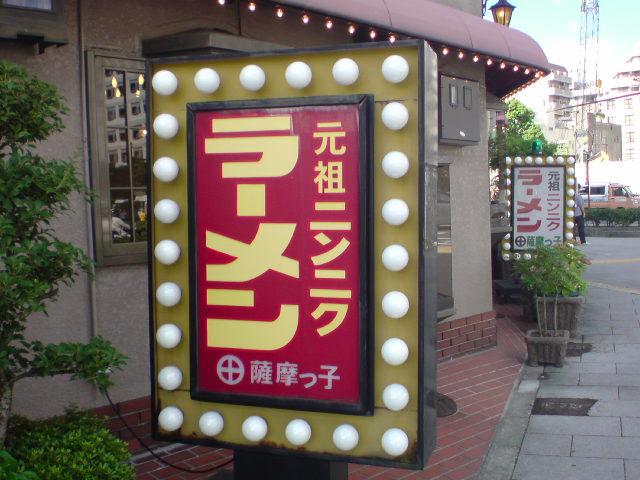 薩摩っ子ラーメン 総本店
