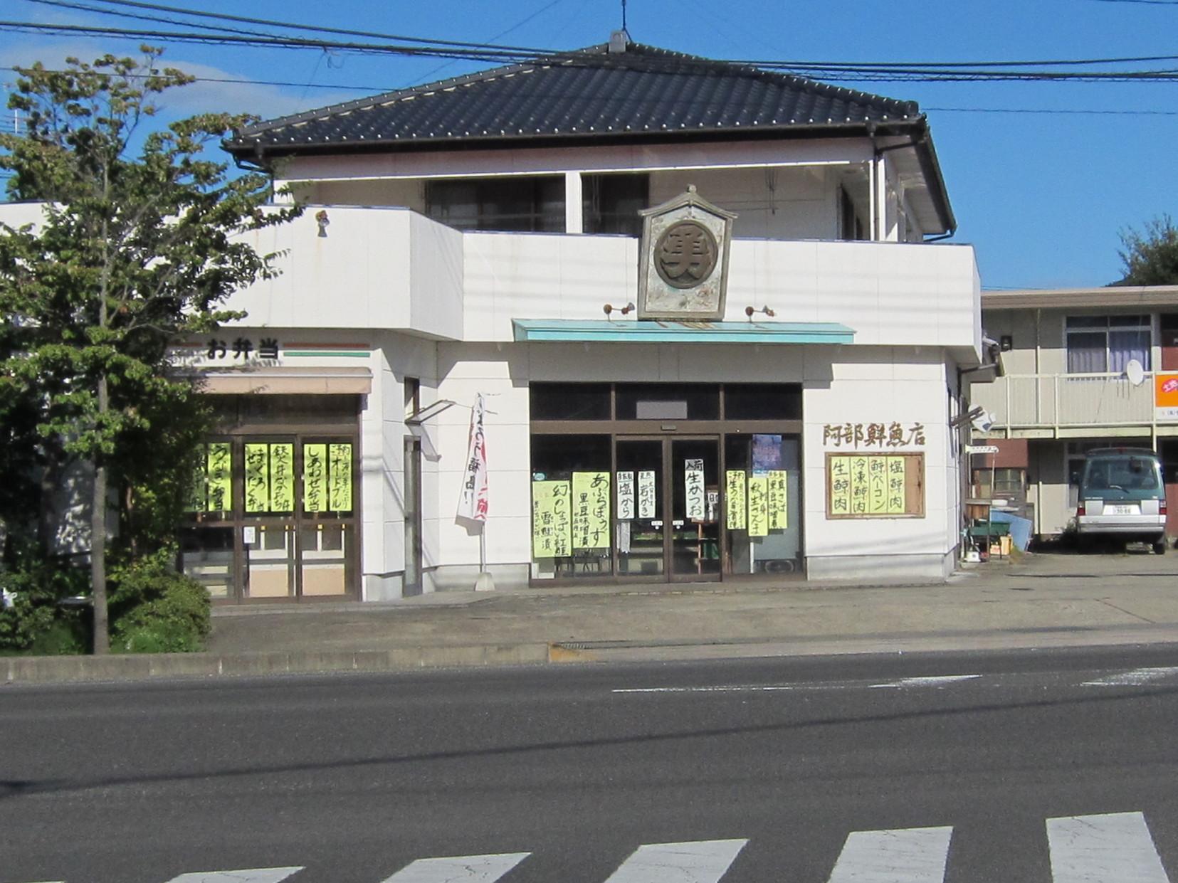 阿部鮮魚店