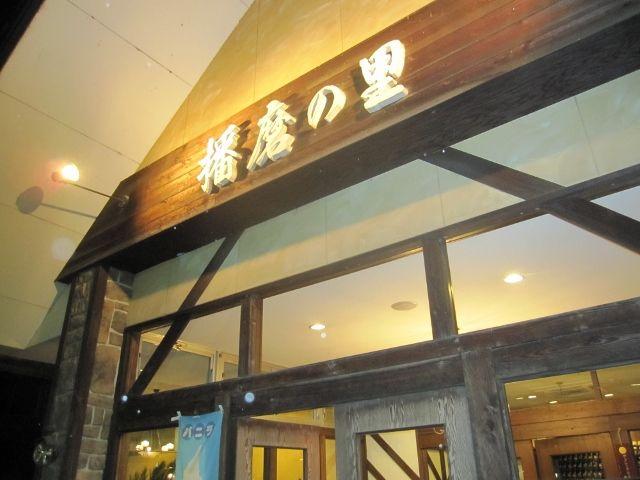 播磨の里 青山店