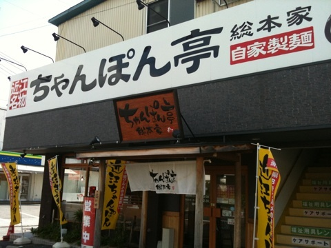 ちゃんぽん亭総本家 長浜バイパス店
