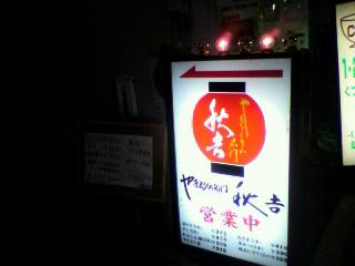 秋吉 武庫之荘店