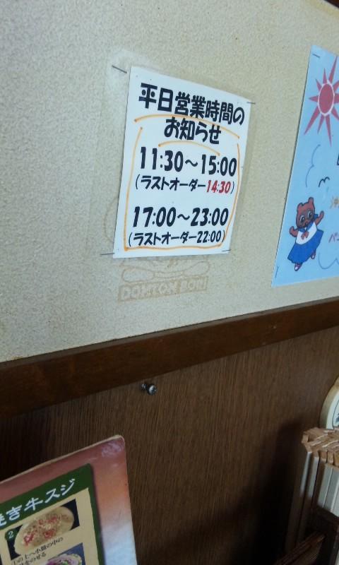 道とん堀 倉吉店