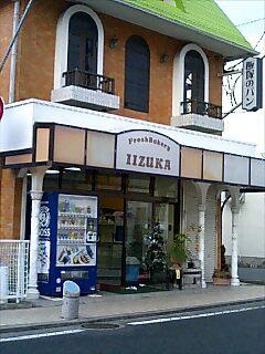飯塚パン店