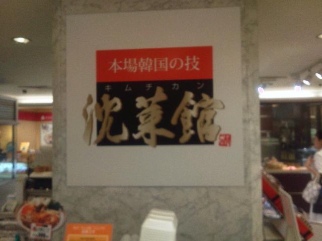 沈菜館 三越栄店