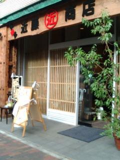 食楽堂 近藤商店