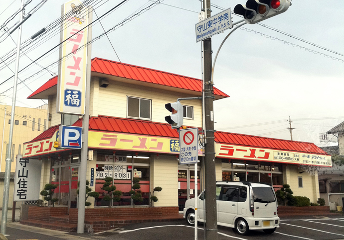 ラーメン 福 小幡店