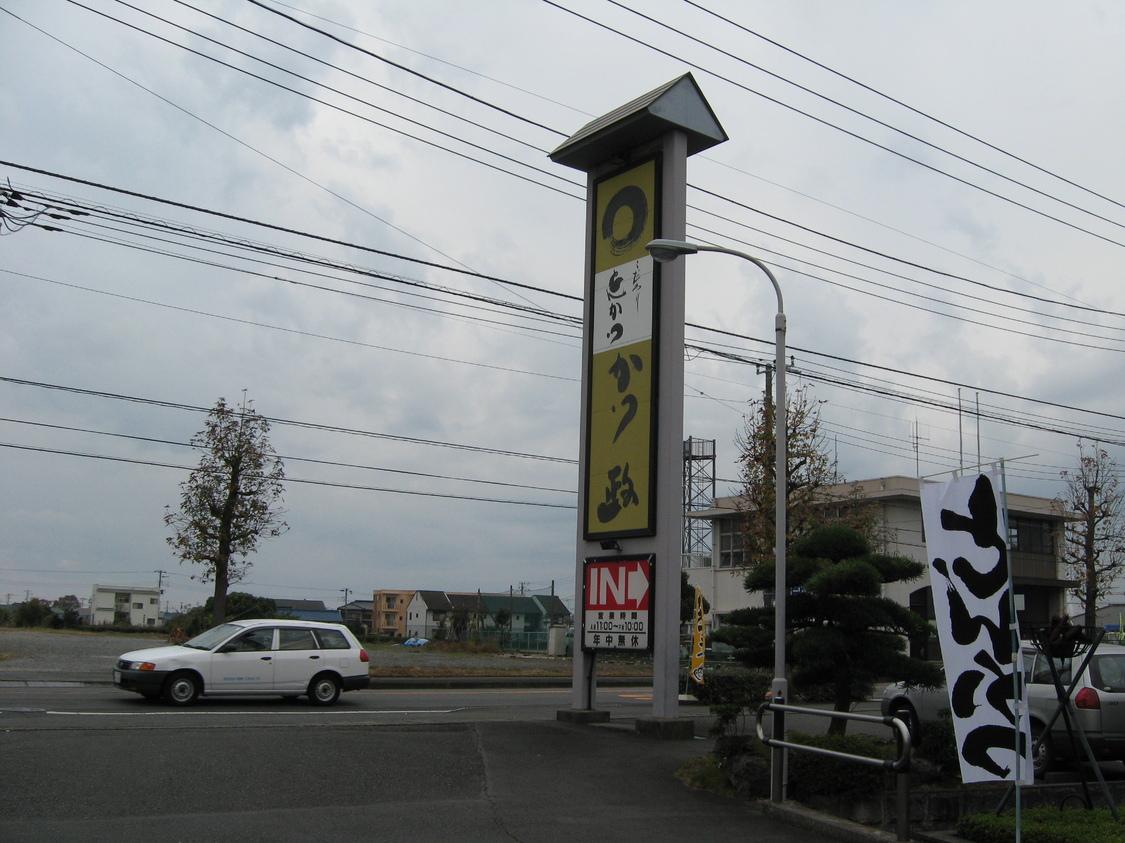 かつ政 富士岡店