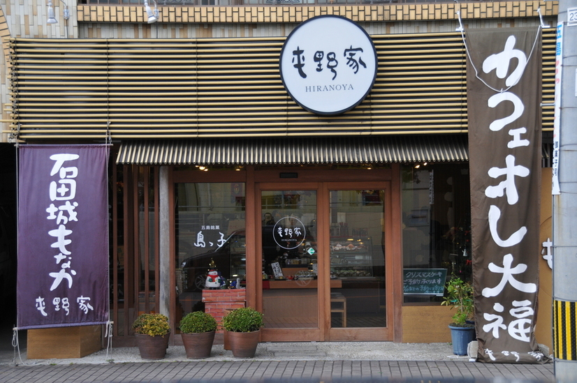 平野屋菓子店
