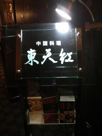 東天紅 高輪店