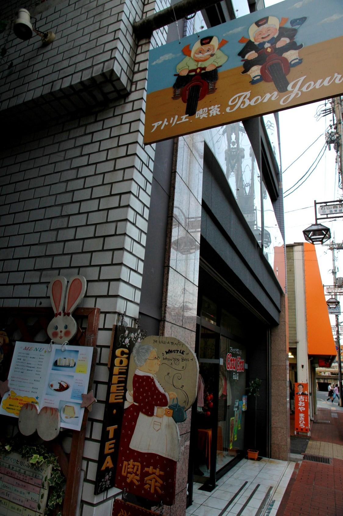 アトリエ・喫茶 ボンジュール