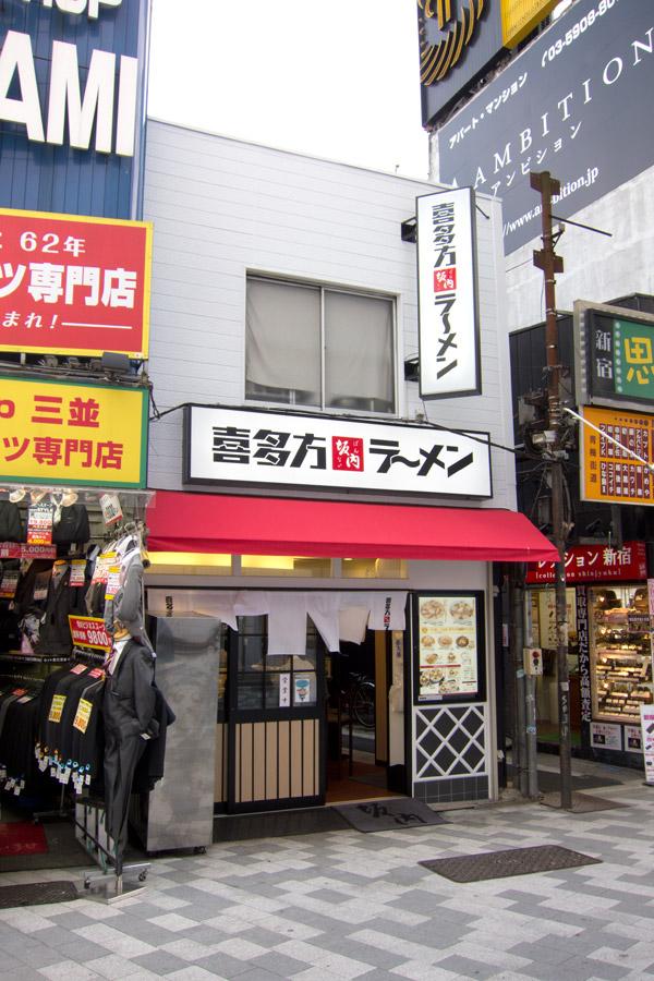 坂内 新宿西口思い出横丁店