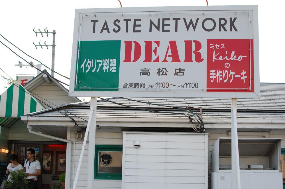 DEAR 高松店