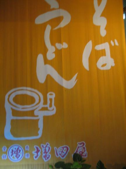 増田屋 梶ヶ谷店