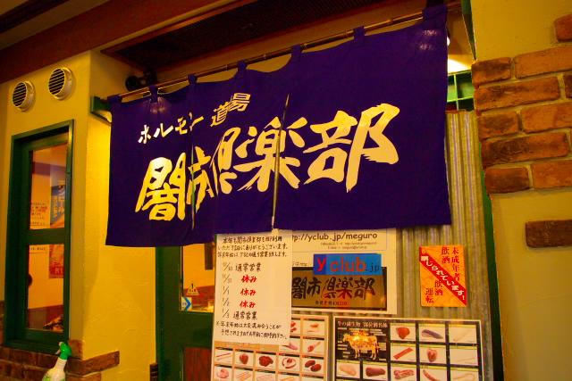 ホルモン道場闇市倶楽部 目黒店