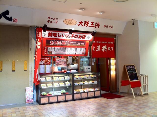 大阪王将 妙法寺店