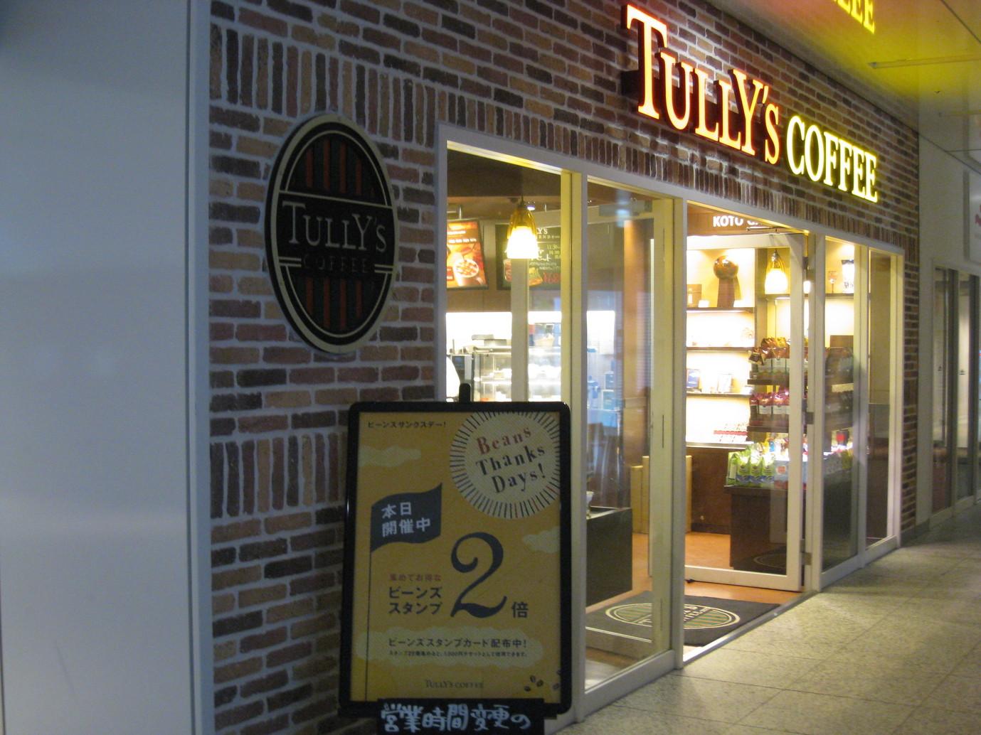 タリーズコーヒー 豊洲フロント店