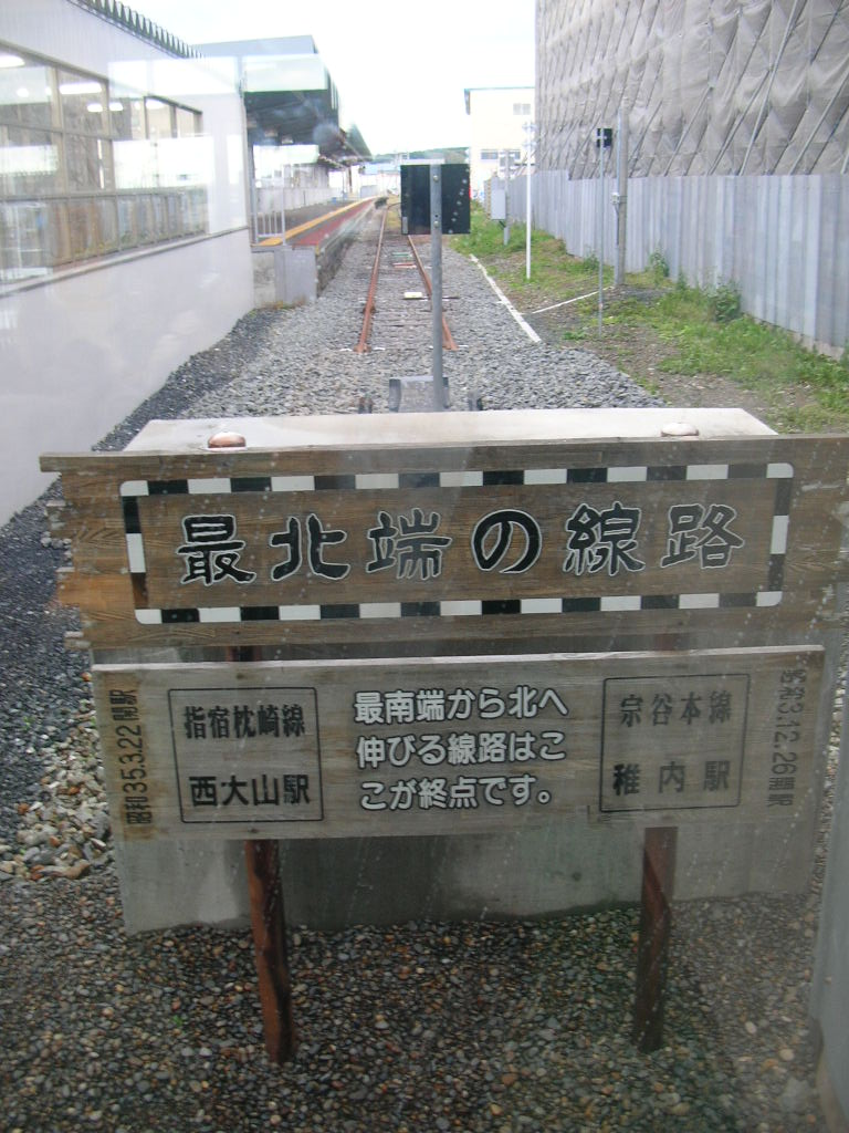 稚内駅立売商会