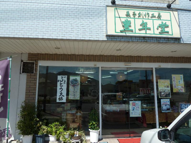 豊年堂 田宮店