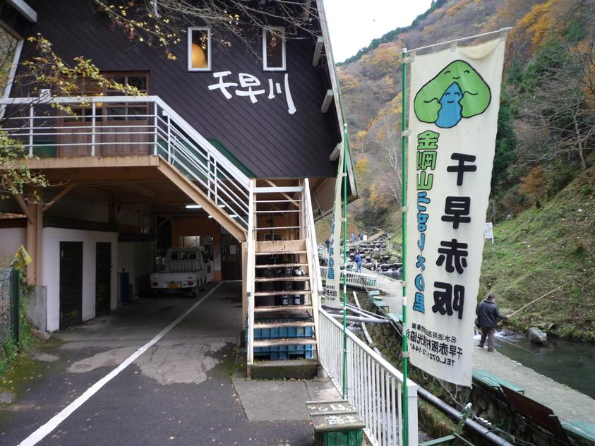 レストラン 千早川