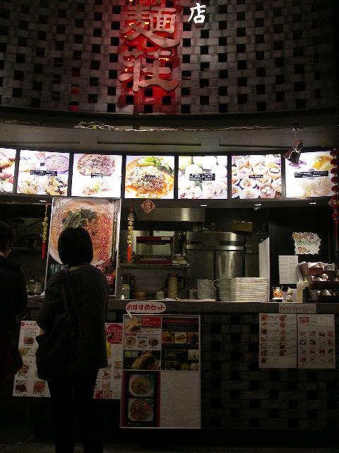 四川飯店 麺荘 ヴィーナスフォート店