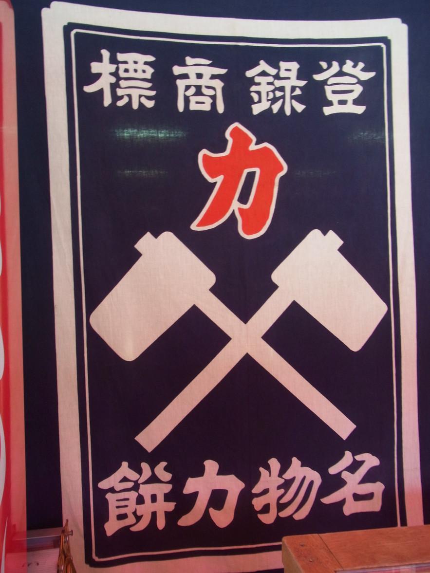 元町ちから餅 ロイヤル花隈店