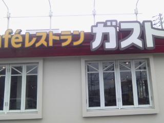 ガスト 本城店