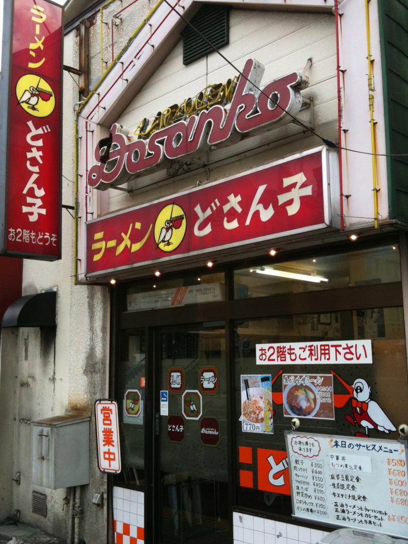 札幌ラーメンどさん子 和田町店