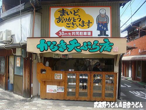 からき天ぷら店 伊予店