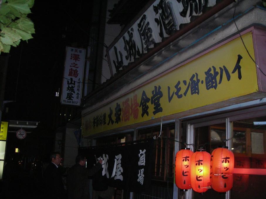 山城屋酒場