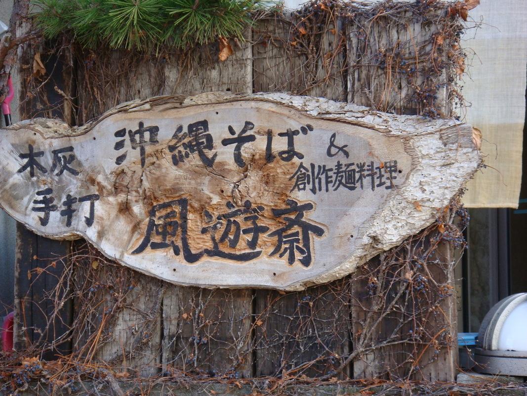 沖縄そば 風遊斎