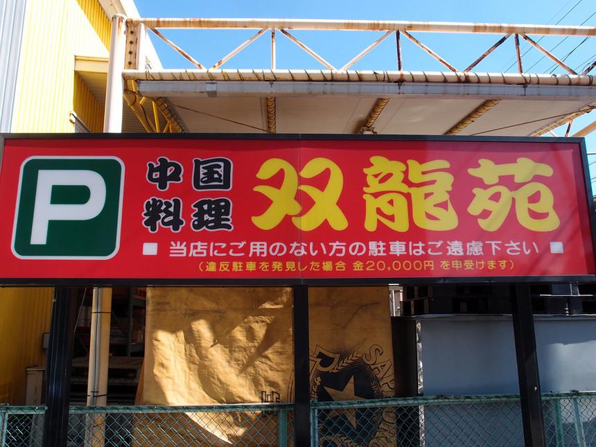 双龍苑 十番町店