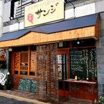 ウオサンジ - 三ノ宮駅より徒歩3分です。