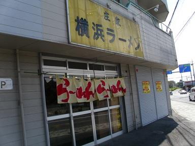 横浜ラーメン 庄家 大井店