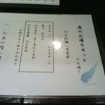 駄菓子屋 穴子拉麺 -