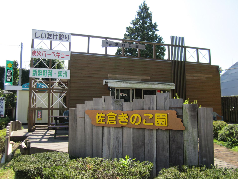 佐倉きのこ園