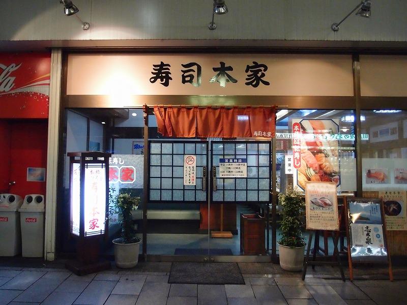 寿司本家 静岡駅前店