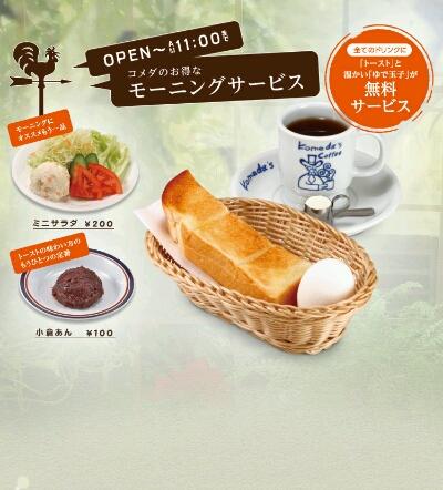 コメダ珈琲店 甲府貢川店