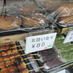 御菓子司 三吉野 -