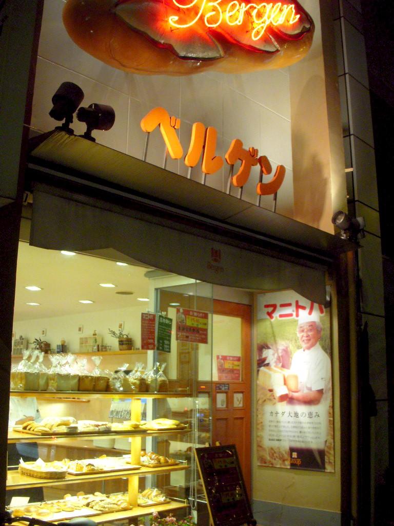 ベルゲン 本町店