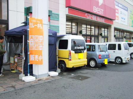天竺加哩厨房 シャンティ・デリ ベスト電器 岡山本店 駐車場