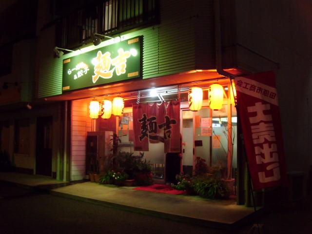 らーめん&餃子麺吉